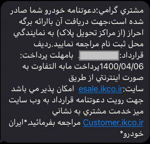 دعوتنامه ایران خودرو