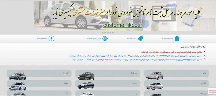 تجربه پیش فروش خودرو از ایران خودرو