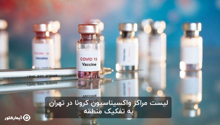 لیست مراکز واکسیناسیون کرونا