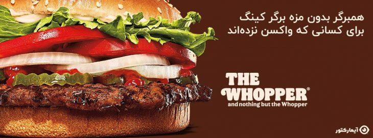 همبرگر بدون مزه برگر کینگ