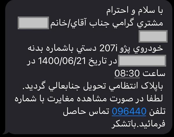 پیام دریافت خودرو از ایران خودرو