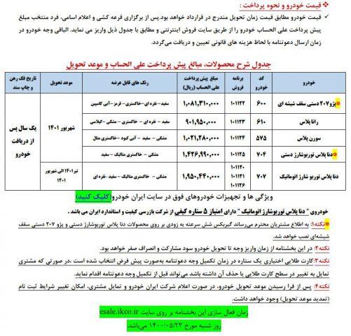 پیش فروش یک ساله مرداد 1400 ایران خودرو
