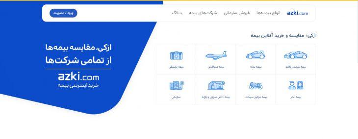 خرید بیمه آنلاین با ازکی |بررسی سایت های خرید آنلاین بیمه با آیمارکتور