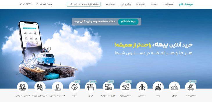 خرید بیمه آنلاین با بیمه دات کام |بررسی سایت های خرید آنلاین بیمه با آیمارکتور