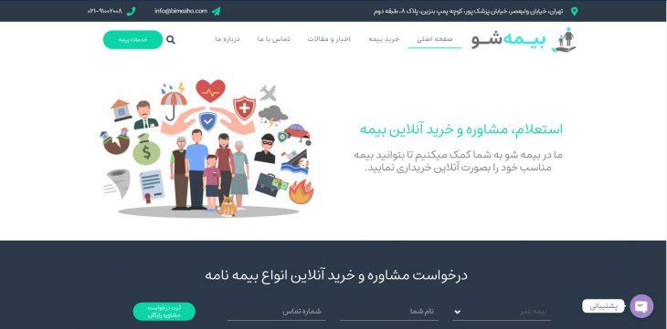خرید بیمه آنلاین با بیمه شو |بررسی سایت های خرید آنلاین بیمه با آیمارکتور
