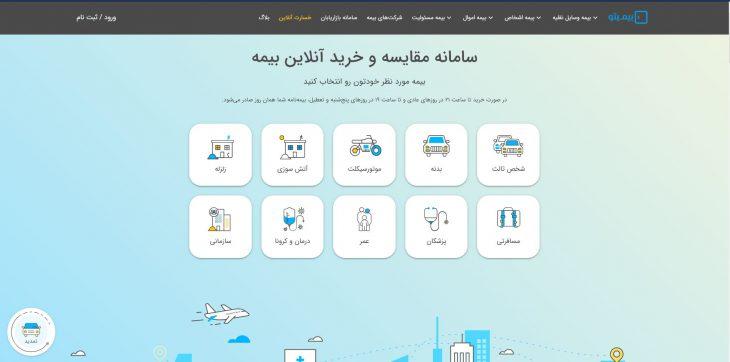 خرید بیمه آنلاین با بیمیتو |بررسی سایت های خرید آنلاین بیمه با آیمارکتور