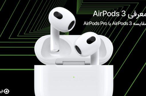 معرفی AirPods 3