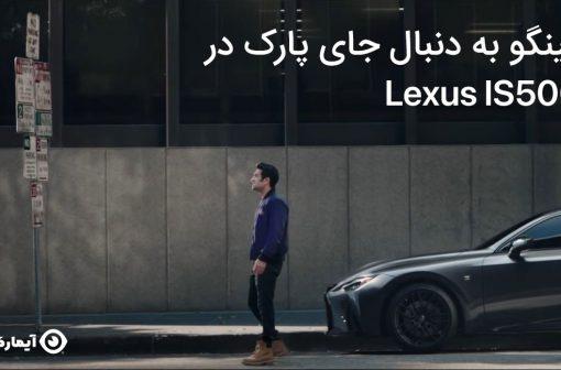 لکسوس IS 500